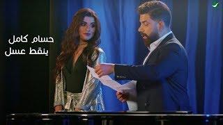 Hussam Kamil ... Yenagt Asal - Video Clip | حسام كامل ... ينقط عسل - فيديو كليب