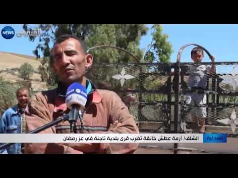 الشلف أزمة عطش خانقة تضرب قرى بلدية تاجنة في عز رمضان