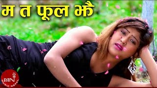 Ma Ta Phool Jhai by Muna Thapa,Sanjay & Froundfelder HD