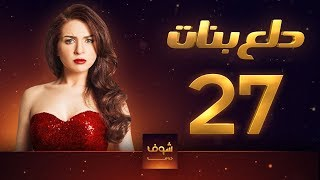 مسلسل دلع بنات الحلقة 27 السابعة والعشرون | HD - Dalaa Banat Ep 27
