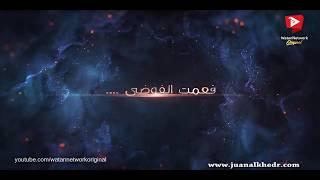 البرومو الرسمي الثاني لمسلسل الشك  (داوت) _   رمضان 2018