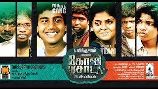 Goli Soda Tamil Full Movie | Goli Soda | new tamil movie | super hit tamil movie