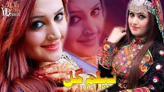 Pashto New Songs 2018 Raka Yao Logay Nor Ye Naskama By Neelam Gul Pashto New Stage Show Dance 2018