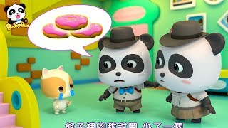 ★NEW★誰偷了甜甜圈?快來幫奇奇妙妙小偵探找出甜甜圈小偷! | 過家家兒歌 | 童謠 | 動畫 | 卡通 | 寶寶巴士 | 奇奇 | 妙妙