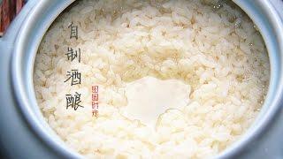田园时光美食  酒酿(清甜无酸味)Chinese fermented sweet rice(中文版)