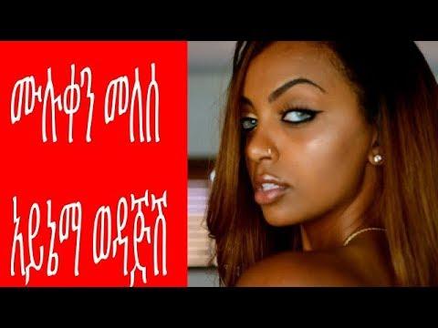 Xxx Mp4 Ethiopian Music Muluken Melese Aynema Wodajish ሙሉቀን መለሰ አይኔማ ወዳጅሽ 3gp Sex
