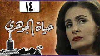حياة الجوهري ׀ يسرا – مصطفى فهمي – نرمين الفقي ׀ الحلقة 14 من 18