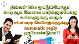 உங்கள் மொபைலுக்கு வரும் whatsapp message-க்கு automatic reply செய்வது எப்படி? | TAMIL TECH 4 U