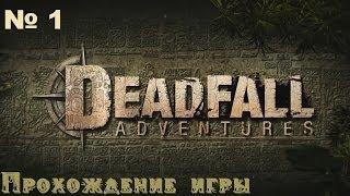 DEADFALL adventures | Серия № 1 | Знакомство с Игрой,Мумии,Египет,Ловушки,Вообщем Весело