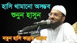 Bangla Waz 2017 চরম হাসি চরম কান্নার নতুন ওয়াজ  Maulana Abdul Khalek Soriotpuri Islamic Waz 2017