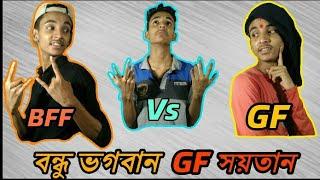 Sexy GF Vs Best Friend     Bangla New Funny Video 2018   Boka Chondro