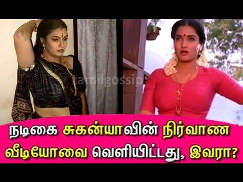 Xxx Mp4 வைரலாகும் நடிகை சுகன்யாவின் நிர்வாண வீடியோ 3gp Sex