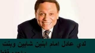 كل ما تريد معرفته عن الفنان المصري عادل امام.