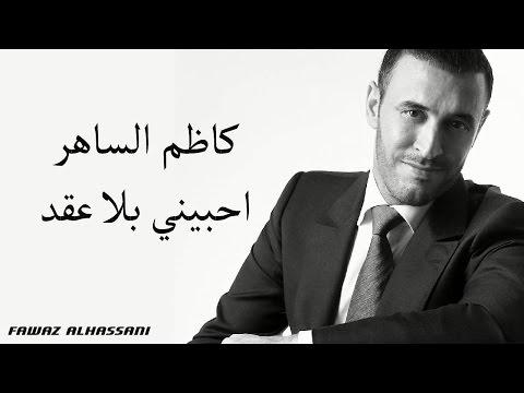 Kadim Al Saher Ahebini كاظم الساهر أحبيني بلا عقد