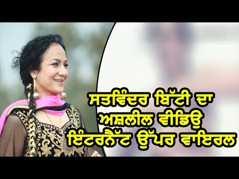 Download Satwinder Bitti (Leaked Video) | Case Filed , One Man Arrested | Dainik Savera