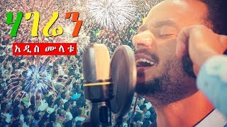 Addis Mulat - Hageren | ሃገሬን - New Ethiopian Music Dedicated to Dr Abiy Ahmed