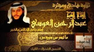تلاوة تقشعر لها الأبدان للقارئ الشيخ عبدالرحمن العوسي - ما تيسر من ص