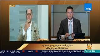 رأي عام - أحمد سليمان: استبعاد هاني العتال يدل على عدم نزاهة العملية الإنتخابية في نادي الزمالك