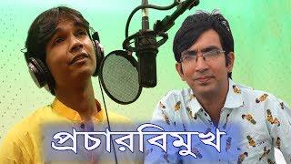 প্রচারবিমুখ | জাকির সোহান | Mehedi Hasan Akash | bangla funny poem | কবিতা | Bangla Kobita abritti