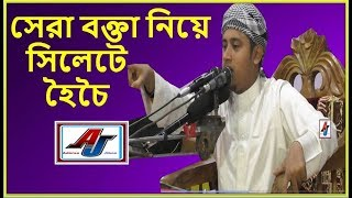 New Bangla Waz 2018 Maulana Moinuddin Khan Tanvir যে বক্তা পাগল করলো সিলেট বাসিকে। waj mahfil 2018