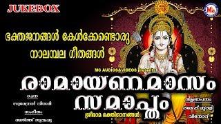 രാമായണമാസംസമാപ്തം | Ramayana Masam Songs | Hindu Devotional Songs Malayalam | SreeRamaSongs