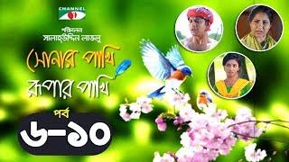 Shonar Pakhi Rupar Pakhi   Episode 6-10   Bangla Drama Serial   Niloy   Shahnaz Sumi   Channel i Tv