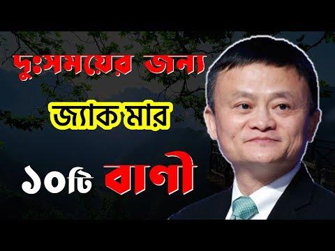 Xxx Mp4 খারাপ সময়ে মনে রাখবেন জ্যাক মা র কথাগুলো Jack Ma Quotes In Bangla 3gp Sex
