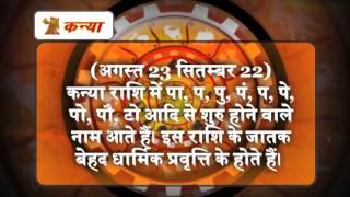 Khabarfast Rashifal:Hindi Horoscope,23-2-2014