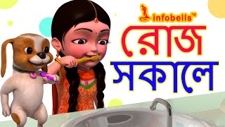 Good Habit Rhymes | Bengali Nursery Rhymes for Children | Infobells
