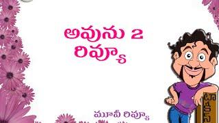 Avunu 2 Telugu Movie Review