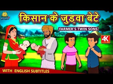 Xxx Mp4 किसान के जुड़वा बेटे Hindi Kahaniya For Kids Stories For Kids Moral Stories Koo Koo TV Hindi 3gp Sex