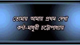 Tomay Amay Pratham Dekha...........Madhuri Chatterjee