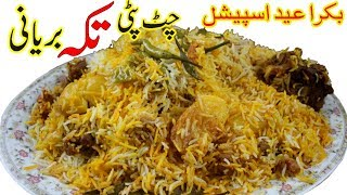 Eid Special Tikka Biryani Recipe II Mutton Tikka Biryani Recipe by Hamida Dehlvi
