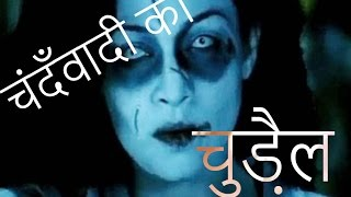 Real Indian Horror Stories- 03  Chandanwadi ki Chudail | Hindi