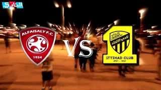 آراء جماهير الاتحاد بعد الخسارة من الفيصلي في الجولة الثالثة من دوري عبداللطيف جميل