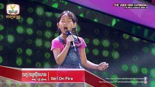 ណូ សួស៊ីវហេង - Girl on Fire (The Blind Auditions Week 3 | The Voice Kids Cambodia 2017)