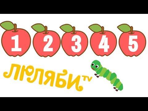 Xxx Mp4 12345 Вместе Учимся Считать Цифры для малышей от 1 до 10 Детские песенки для малышей 3gp Sex