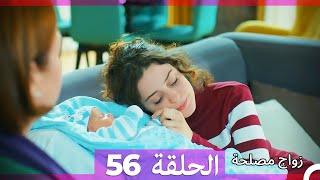 Zawaj Maslaha - الحلقة 56 زواج مصلحة