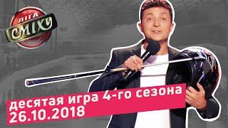 Спорт - ЛИГА СМЕХА, десятая игра 4-го сезона   ПОЛНЫЙ ВЫПУСК 26.10.2018