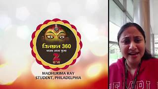 Trinayane 360: Mayer Chokhey Pujo Brand Film
