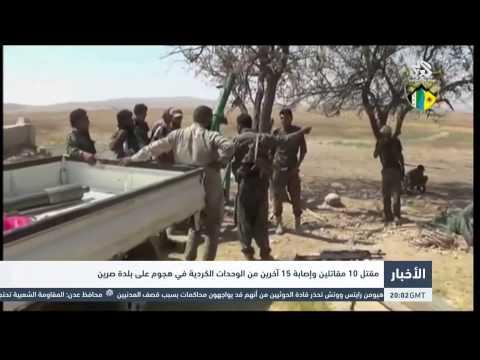 التلفزيون العربي مقتل 10 مقاتلين وإصابة 15 آخرين من الوحدات الكردية في هجوم على بلدة صرين