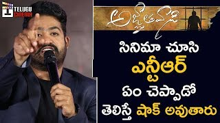 Jr NTR Comments after Watching Agnyaathavaasi Movie | Pawan Kalyan | Trivikram | Keerthy Suresh