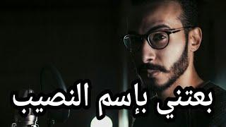 النصيب - مايو | Mayo - El Naseb | بعتني باسم النصيب بكره في حياتك تعيب