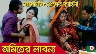 Romantic Bangla Natok | Amiter Labonno | Shajal Noor, Mehjabin Chowdhury