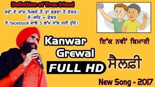 NEW SONG - 2017 || SELFIE & FACEBOOK || by KANWAR GREWAL || Full HD ||