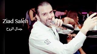 Ziad Saleh - Jamal El Rouh video Clip 2017 // جمال الروح - زياد صالح