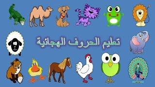 تعليم الحروف الهجائية للأطفال  مع اسماء و اصوات الحيونات | تعليم العربية للاطفال