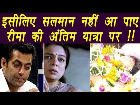 Xxx Mp4 Reema Lagoo Why Salman Khan DID Not ATTEND Reema S Funeral FilmiBeat 3gp Sex
