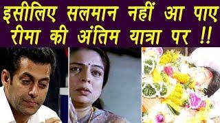 Reema Lagoo: Why Salman Khan DID not ATTEND Reema