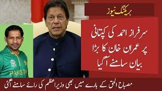 PM Imran Khan Speaks about Sarfraz Captaincy and Misbah ul Haq Role || Babar Hayat Show